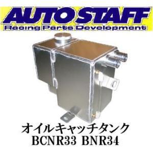 オートスタッフ オイルキャッチタンク 日産 スカイラインGTR BCNR33 SKYLINE GTR 2.6L OIL CATCH TANK AUTO STAFF e-shop-tsukasaki