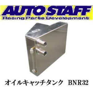 オートスタッフ オイルキャッチタンク 日産 スカイラインGTR BNR32 SKYLINE GTR 2.6L OIL CATCH TANK AUTO STAFF e-shop-tsukasaki
