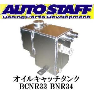 オートスタッフ オイルキャッチタンク 日産 スカイラインGTR BNR34 SKYLINE GTR 2.6L OIL CATCH TANK AUTO STAFF e-shop-tsukasaki