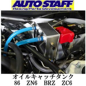 オートスタッフ オイルキャッチタンク スバル BRZ ZC6 ビーアールゼッド 2L OIL CATCH TANK AUTO STAFF e-shop-tsukasaki