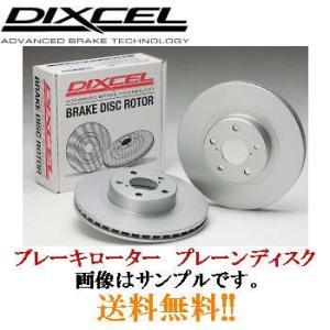 送料無料(離島除く) ブレーキディスクローター フロントセット スバル レガシーB4 BE5 RSK ターボ LEGACY B4 プレーンディスク フロント DIXCEL ディクセル|e-shop-tsukasaki