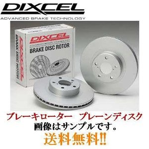 送料無料(離島除く) ブレーキディスクローター リアセット スバル BRZ ZC6 RA RACING GAZOO プレーンディスク リア DIXCEL ディクセル|e-shop-tsukasaki