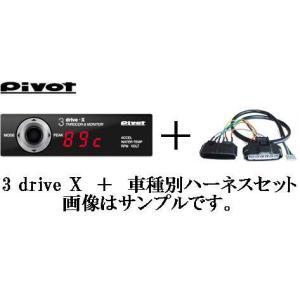 ピボット 3-DRIVE X エックス スズキ MRワゴン MF33S MR WAGON 本体 専用ハーネスセット スロットルコントローラー THROTTLE CONTROLLER PIVOT e-shop-tsukasaki