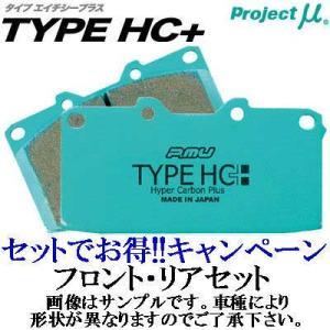 送料無料 ブレーキパット プロジェクトミュー タイプHC+ フロント・リアセット トヨタ スプリンタートレノ AE86 SPRINTER TURENO e-shop-tsukasaki