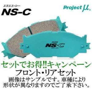 送料無料(離島除く) ブレーキパット プロジェクトミュー タイプNS-C フロント・リアセット 三菱 ギャランフォルティス CY4A 18インチホイール PROJECT μ e-shop-tsukasaki