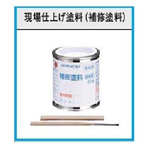 KMEW 補修塗料 定価1960円(税別)品 1液低汚染タイプ 現場仕上げ塗料 補修液