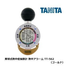 TANITA タニタ 熱中アラーム TT-562GD 黒球式熱中症指数計 「見やすい」「わかりやすい...