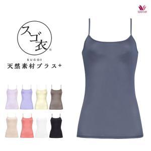 ワコール スゴ衣 キャミソール 天綿 天然素材プラス 肌さらさら MLサイズ|e-sitagi