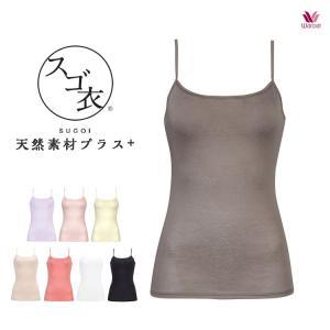 ワコール スゴ衣 キャミソール 天綿 天然素材プラス 肌さらさら LLサイズ|e-sitagi