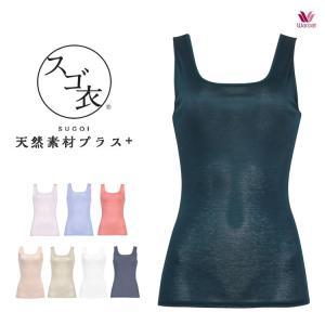 ワコール スゴ衣 タンクトップ 天綿 天然素材プラス 肌さらさら MLサイズ (冷感 吸湿)インナー|e-sitagi