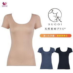 ワコール スゴ衣 天綿 ふわ暖 2分袖タイプ M・Lサイズ あったかインナー e-sitagi