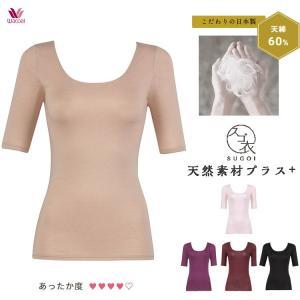 ワコール スゴ衣 天綿 ふわ暖 5分袖タイプ MLサイズ あったかインナー e-sitagi
