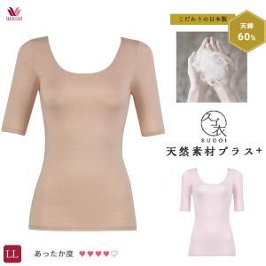 LLサイズ ワコール スゴ衣 天綿 ふわ暖 5分袖タイプ あったかインナー e-sitagi