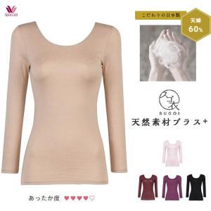 ワコール スゴ衣 天綿 ふわ暖 8分袖 ネックライン浅めタイプ MLサイズ あったかインナー|e-sitagi