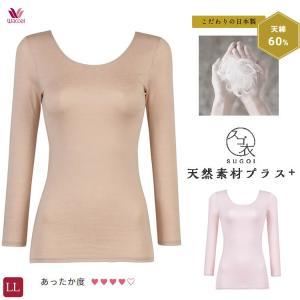 LLサイズ ワコール スゴ衣 天綿 ふわ暖 8分袖 ネックライン浅めタイプ あったかインナー|e-sitagi