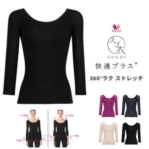 ワコール スゴ衣 あったかインナー 360ラクストレッチ 7分袖〜9分袖  M〜LLサイズ|e-sitagi