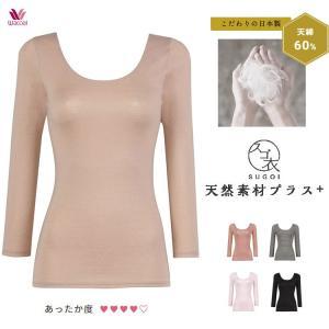 ワコール スゴ衣 天綿 ふわ暖 8分袖タイプ MLサイズ あったかインナー|e-sitagi