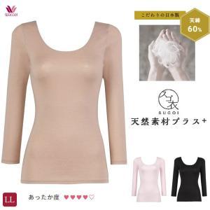 LLサイズ ワコール スゴ衣 天綿 ふわ暖 8分袖タイプ あったかインナー|e-sitagi