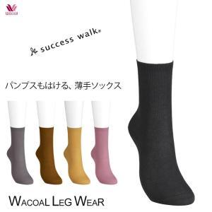 ワコール サクセスウォーク  パンプスもはける 靴下 ソックス e-sitagi