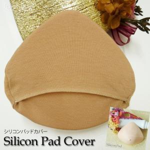 シリコンパッド カバー 綿100% 栗|e-sitagi