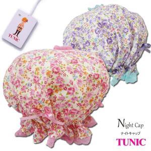 TUNIC チュニック ナイトキャップ 綿100% 花柄|e-sitagi