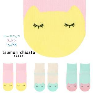 ツモリチサト tsumori chisato  オーガニックコットン混 ネコ顔ソックス 靴下 e-sitagi