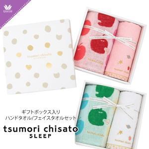 ツモリチサト tsumori chisato フェイスタイル ハンドタオル セット UEO234|e-sitagi