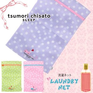 ワコール Wacoal ツモリ チサト tsumori chisato 洗濯ネット ランドリーネット|e-sitagi