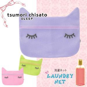 ワコール Wacoal ツモリ チサト tsumori chisato 洗濯ネット ランドリーネット 大|e-sitagi