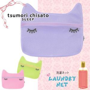 ワコール Wacoal ツモリ チサト tsumori chisato 洗濯ネット ランドリーネット 小|e-sitagi