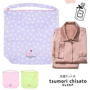 ワコール Wacoal ツモリ チサト tsumori chisato 洗濯ネット ランドリーネット