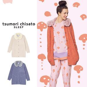 """(""""tsumori chisato"""" ツモリチサト)  ニュアンス感のある色の風合いが特徴的なネップ..."""