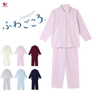 ワコール シャツパジャマ 綿100% ふわごころ レディス|e-sitagi