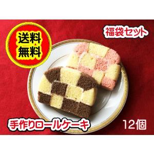 ロールケーキ  個包装  福袋 送料無料 ふわふわ 手作り (約1.5本分12カット  いちご x6+ チョコ x6|e-sjapan