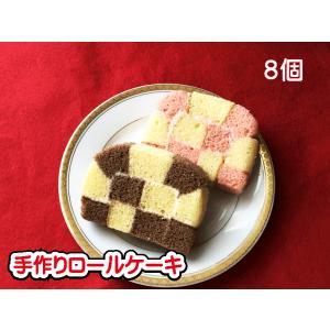 ロールケーキ 個包装 ふわふわ 手作り 詰合せ 〔約1本分(8カット|e-sjapan