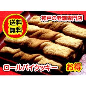 クッキー 個包装 送料無料 老舗 神戸 ロールパイ クッキー お得セット 詰合せ 16本の画像