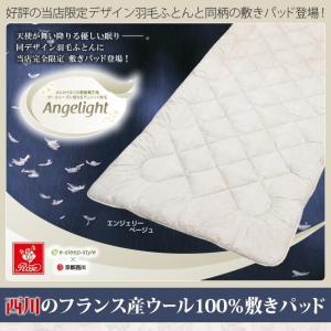 京都西川 アンジェライト ウール100%ベッド用敷きパッド クイーン|e-sleep-style