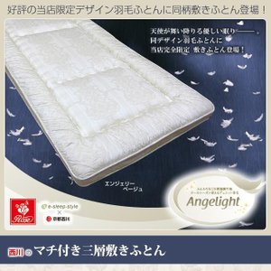 京都西川 アンジェライト マチ付き三層敷きふとん ダブルロング|e-sleep-style