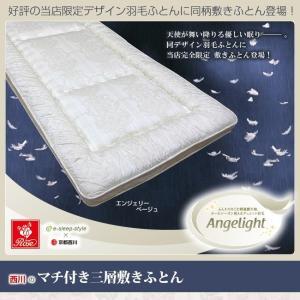 京都西川 アンジェライト マチ付き三層敷きふとん シングルロング|e-sleep-style