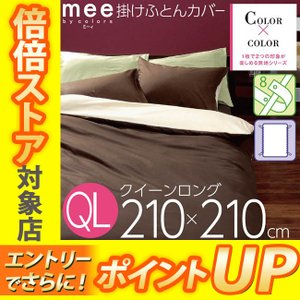 mee COLOR×COLOR 掛け布団カバー クイーンロング ME00|e-sleep-style