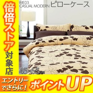 mee CASUAL MODERN ピローケース 45×65cm|e-sleep-style