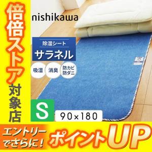 西川リビング からっと寝 シングル 除湿 調湿 湿気取り シート マット|e-sleep-style