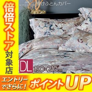 昭和西川 マテリオーネ 掛けふとんカバー リッコ  SL 150×210cm 22401-38520...