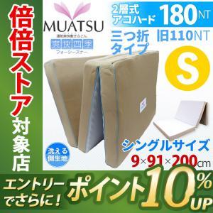 昭和西川 ムアツ布団 爽快四季 シングル 9×91×200c...