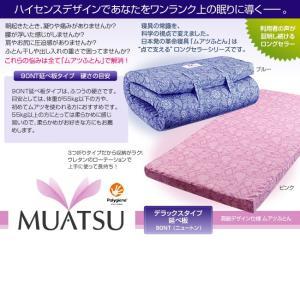受注生産 西川 ムアツ布団 フローラル ポリジン加工 デラックス ダブル ピンク ブルー 90NT e-sleep-style