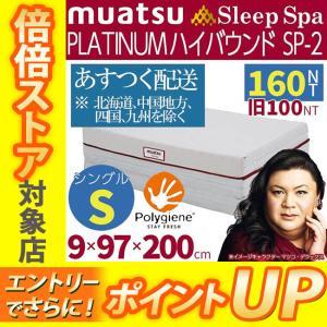 製品仕様  【サイズ】 S  9 × 97 × 200cm  約6.5kg 22201-08801/...
