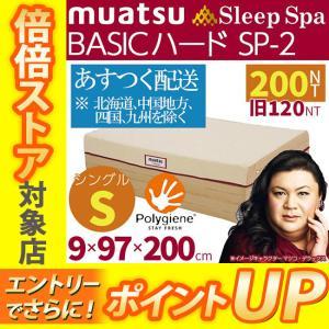 製品仕様  【サイズ】 S  9 × 97 × 200cm  約6.3kg 22201-08611/...
