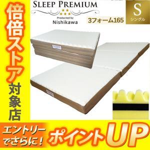 muatsu Sleep Spa ムアツ スリープスパ Basic スタンダード Sp-2  【サイ...