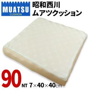 ムアツ クッション 昭和西川 7×40×40cm 90NT|e-sleep-style
