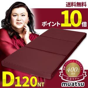 西川 ムアツふとん「ムアツ枕つき」 400万台記念モデル ダブル 120NT 三つ折り ムアツ布団 敷き布団